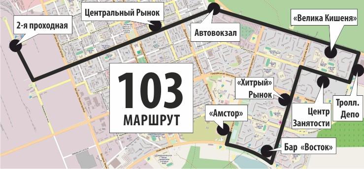 Например, автобусы маршрута 103, в отличие от 1, будут подъезжать к троллейбусному парку.  В настоящее время, по...