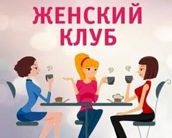 Картинки по запросу женский клуб фото
