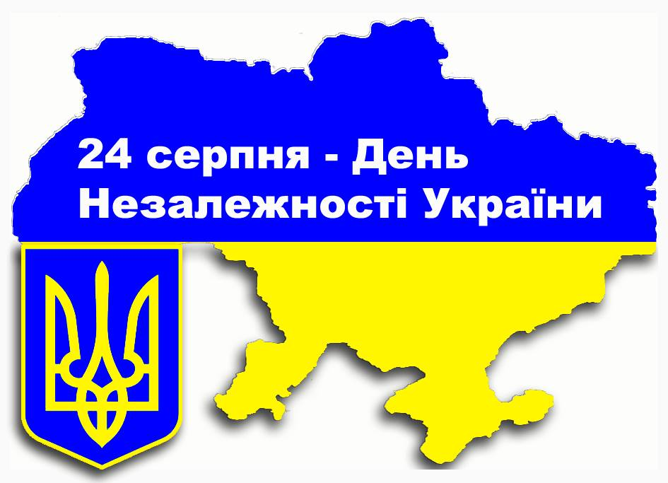 Програма заходів з відзначення 24-ї річниці незалежності України ...