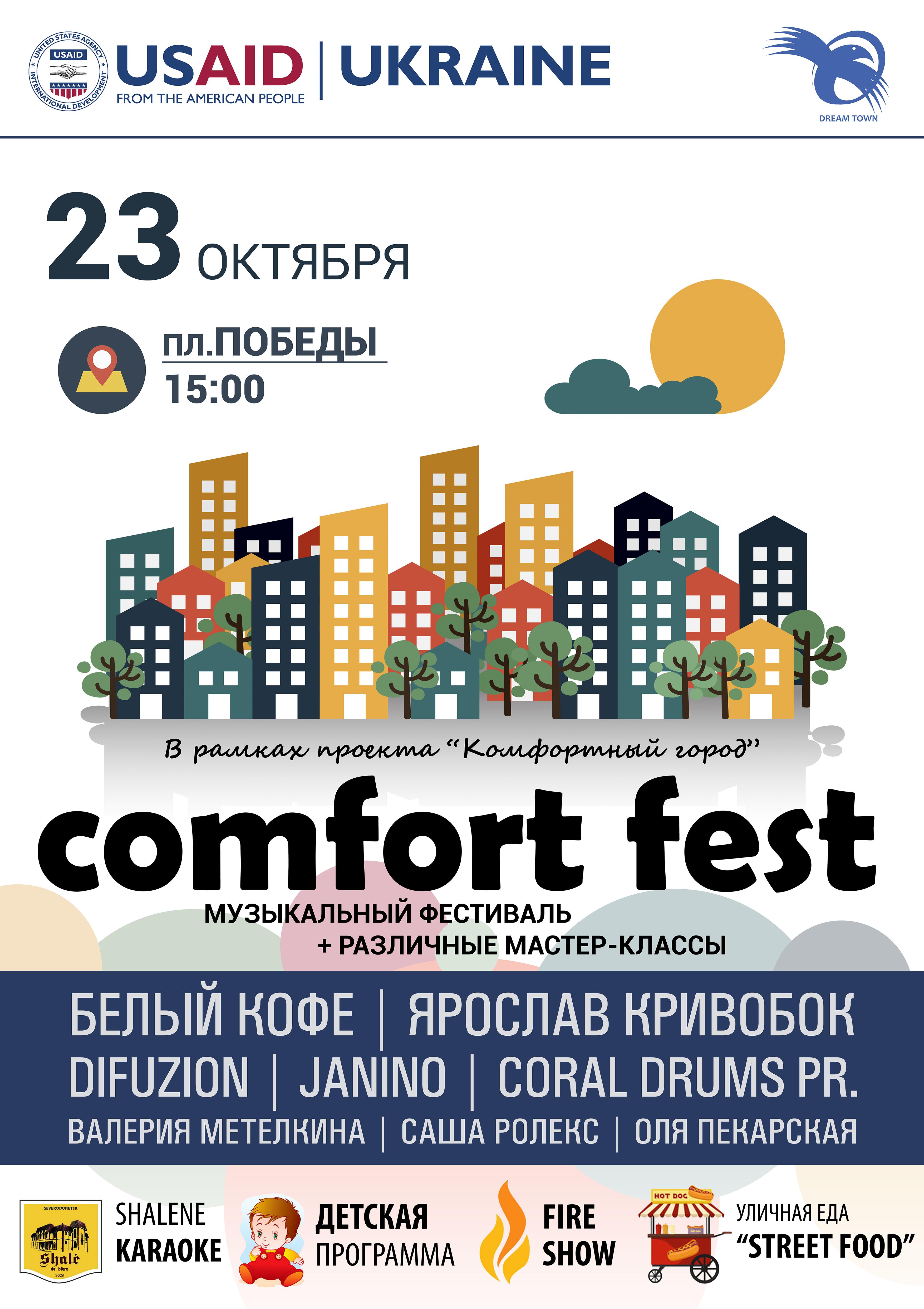 Comfort Fest - Праздник для взрослых и детей ...