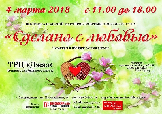 объявления знакомств в северодонецке