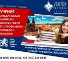 Презентація навчання в державних закладах вищої освіти Чехії