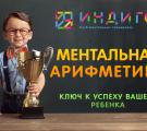 Пробный бесплатный урок по ментальной арифметике для детей 5-14 лет