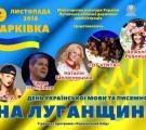Програма обласних заходів до Дня української писемності та мови