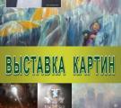 Выставка живописи Владимира Цветного