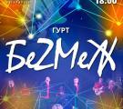 Запрошуємо на сольний концерт гурту «БеZМеЖ» Луганської обласної філармонії