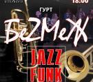 «JAZZ FUNK» у виконанні гурту «БеZМеЖ» Луганської обласної філармонії