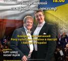 Академічний симфонічний оркестр дарує незабутні враження