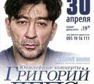 Афиша - Григорий Лепс в Северодонецке