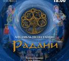 Сольний концерт від ансамблю пісні і танцю «Радани»