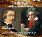 Симфонічна класика від Академічного симфонічного оркестру
