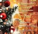 «Святкова музика кіно» у виконанні Академічного симфонічного оркестру!