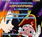 Лускунчик» - казка для дітей з оркестром!