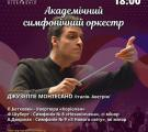 З Італії - з любов'ю! Концерт Академічного симфонічного оркестру