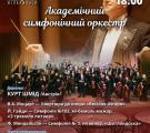 Відчуйте симфонію життя у концерті Луганської обласної філармонії!