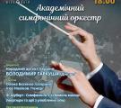 Академічний симфонічний оркестр запрошує на концерт з програмою «Золоті арії та увертюри»!