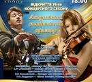 Луганська обласна філармонія запрошує на відкриття нового концертного сезону!