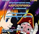 «Лускунчик» - казка для дітей з оркестром!