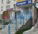 Сеть магазинов связи «Евротел», ул. Курчатова 22