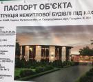 У Сєвєродонецьку почали реконструкцію «Мозаїки»