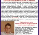 Помогите спасти Обозного Богдана