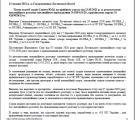 Колесо сансары судебной системы Украины в деле о хищении платины на ООО «НПО «Северодонецкий стеклопластик»