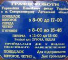 Управление пенсионного фонда Украины в г.Северодонецке