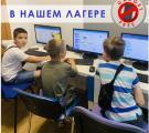 Летний IT Лагерь для детей. Программирование. Робототехника. Компьютерная грамотность.