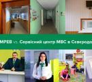 Территориальный сервисный центр 4442 г.Северодонецка (бывшее МРЭО)