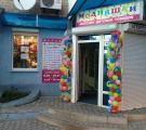 Магазин детских товаров «Модняшки»