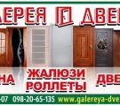«Галерея дверей» магазин