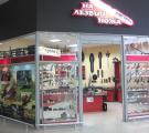 Магазин «На лезвии ножа»