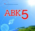 Программный комплекс АВК-5