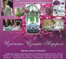 Свадьба Северодонецк, Свадебный салон Дольче Вита