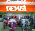 Магазин детской одежды «Бемби»