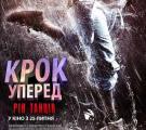 """""""КІНОПАЛАЦ"""" мережа кінотеатрів"""