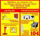Управление по эксплуатации газового хозяйства (горгаз)