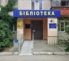 Сєвєродонецька бібліотека для юнацтва ім. Й. Б. Курлата