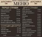 «Смачна Хата» традиційна українська кухня