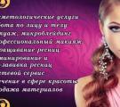 «Beauty-Expert»  салон красоты, обучающие курсы