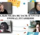 Онлайн-конференції прес-клубу. 2020-2021 р.