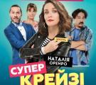 """""""FILMAX"""" мережа кінотеатрів"""