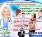 Благотворительная организация  «Муниципальная  больничная касса»