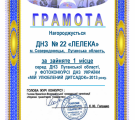 Ясла-садок № 22 «Лелека»