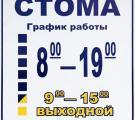 """Стоматологическая клиника """"СТОМА"""""""