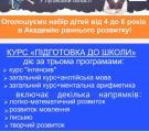 Академия развития интеллекта «SmartUm»