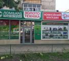 «Cifrobus» комиссионный магазин