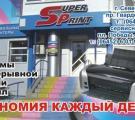 Магазин «Суперпринт»