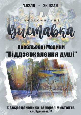Виставка живопису Марини Ковальової.