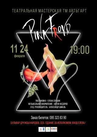 """""""PinkFroyd"""""""